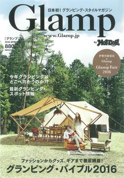 Glamp_2016_spring
